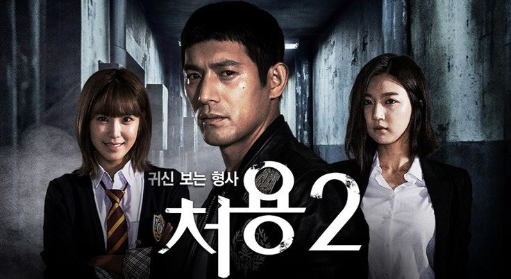 Cheo Yong 2 OST
