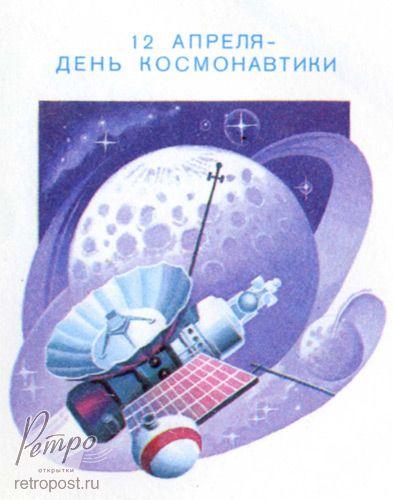 Открытка авиация и космос, 12 апреля - день космонавтики. Космическая станция, Неизвестен, 1986 г.