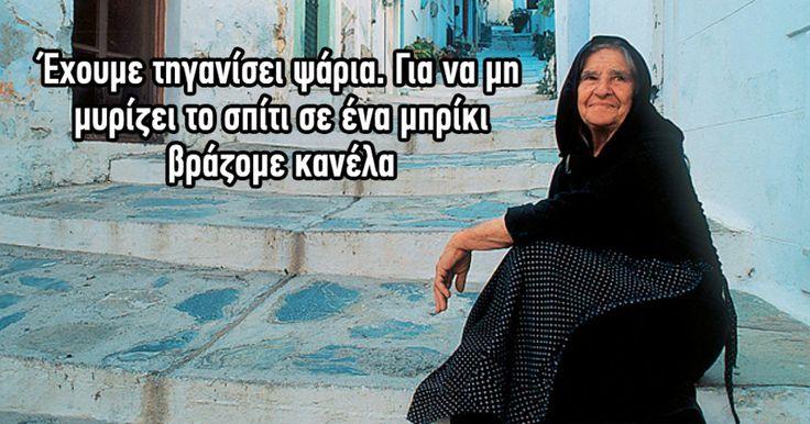 100 χρήσιμα μυστικά της γιαγιάς που κάθε νοικοκυρά και μη θα πρέπει να γνωρίζει. | Missousouro.gr