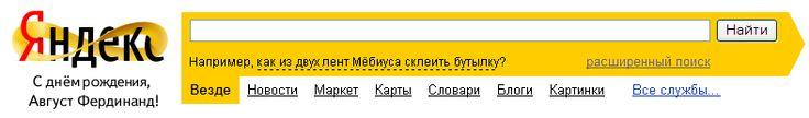 [Яндекс Doodle 054. 16.11.2008] 1540 лет ленте Мёбиуса (День рождения А.Ф. Мёбиуса)