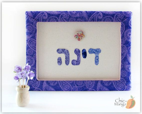 Jewish Baby Gift Baskets : Best images about jewish art on