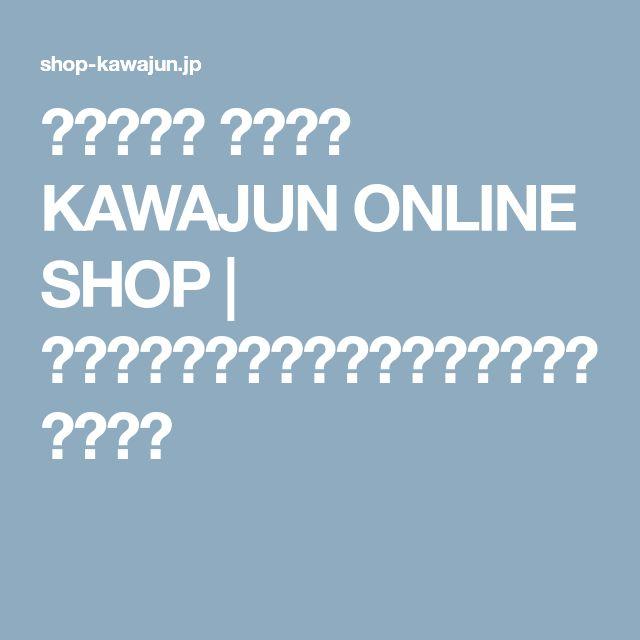 室内物干し 【公式】 KAWAJUN ONLINE SHOP | 住宅用建材装飾・インテリアアクセサリー通販