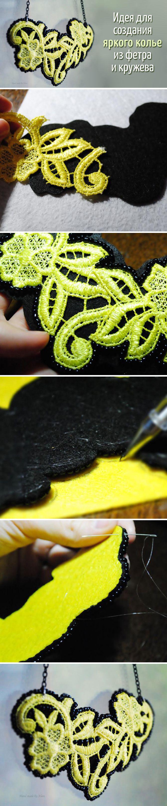 Идея для создания яркого колье из фетра и кружева #diy #tutorial #craftidea #lace