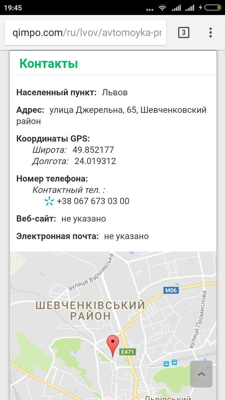 Услуги  Автомойка  Мойка  •  бесконтактная  комплексная    Дополнительные услуги  •  химчистка салона  +38 067 673 03 00