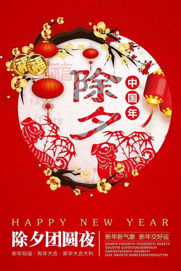 2018除夕团圆夜 Chinese New Year Poster Chinese New Year Decorations Chinese New Year Design