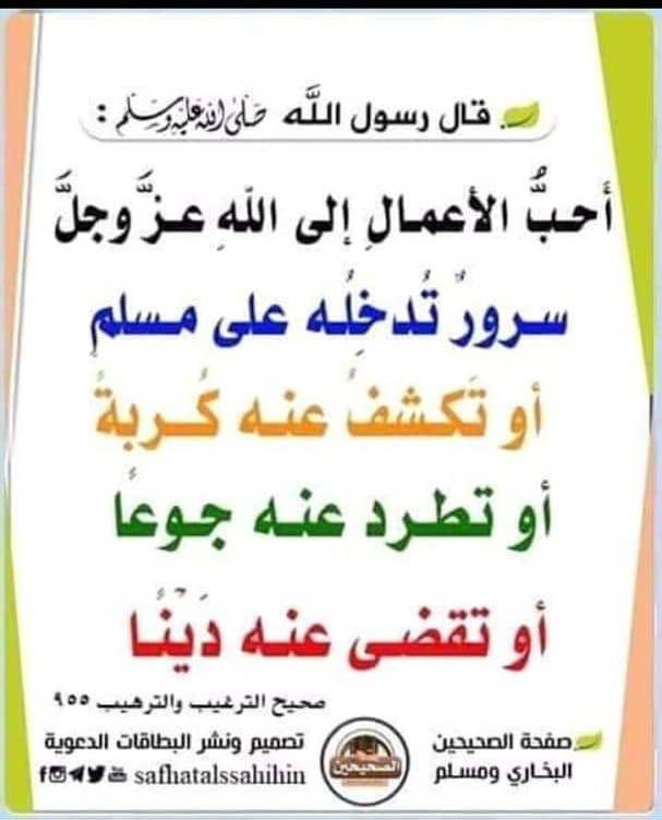 633 Likes 3 Comments بهجة المجالس Bhjlmjls On Instagram Islamic Phrases Islam Facts Islamic Quotes