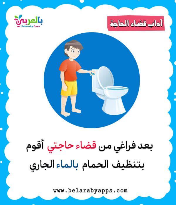 بطاقات تعليم آداب قضاء الحاجة للاطفال فلاش كارد الطفل المسلم بالعربي نتعلم Childrens Education Preschool Activities Flashcards