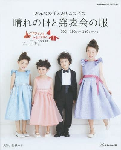 Clothes recital and sunny days of a girl and a boy - ISBN: 9784529053655