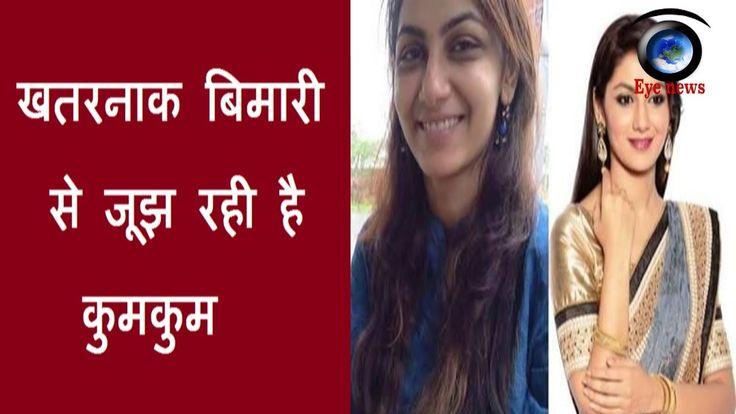 Kumkum Bhagya ! Shocking Sriti Jha को हुई खतरनाक बिमारी  ! Latest Episod...