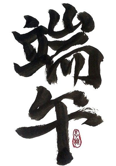 Happy Dragon Boat Festival ! #calligraphy #lettering #書法 #chinese