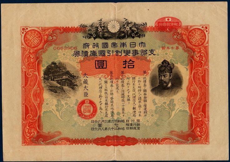 Sino-Japanese-War-Goverment-Bond-10-Yen-1941