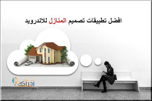 افضل برنامج تصميم المنازل للاندرويد 3d بالعربي Home Design Home Decor Home Decor Decals Decor