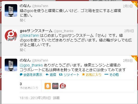 gooをご利用いただいている方とのお話。(0208 のなん @toka7ann さん) - gooサンクスチーム