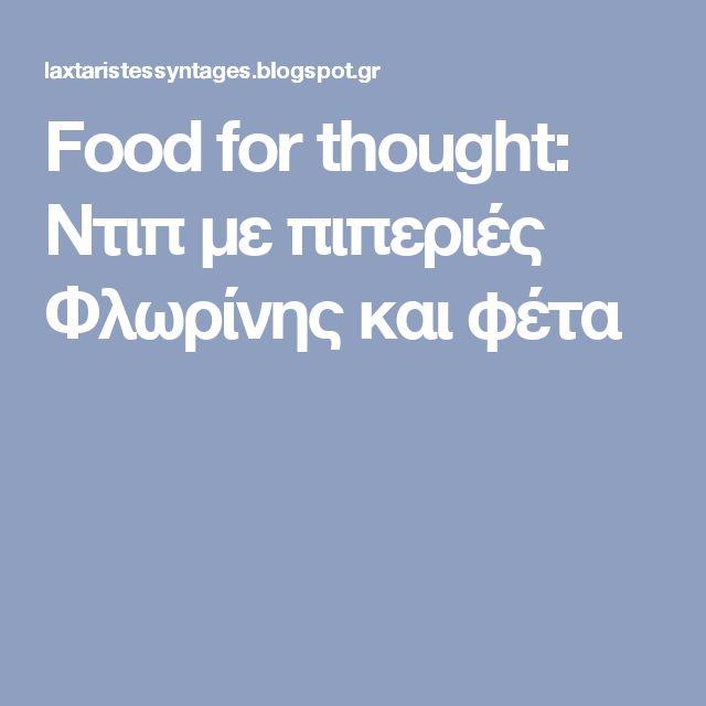 Food for thought: Ντιπ με πιπεριές Φλωρίνης και φέτα