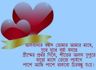bengali poems lyrics jokes