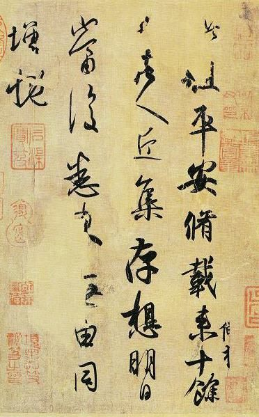 Best 三希堂 images on pinterest chinese calligraphy