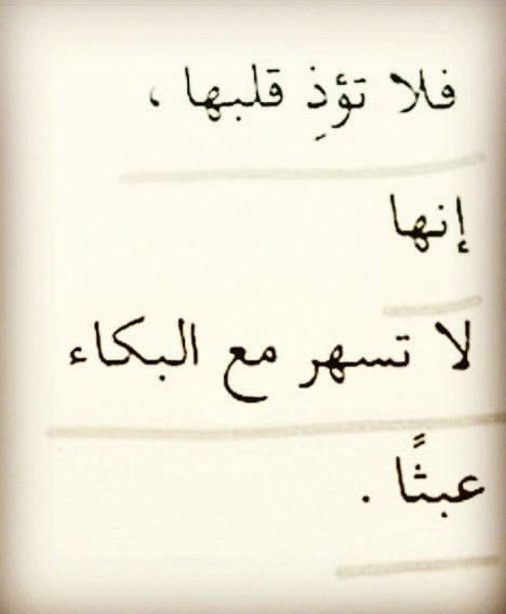 من الحبيب رسالة الى قلبه عن المحبوب Romantic Quotes Wonderful Words Quotations