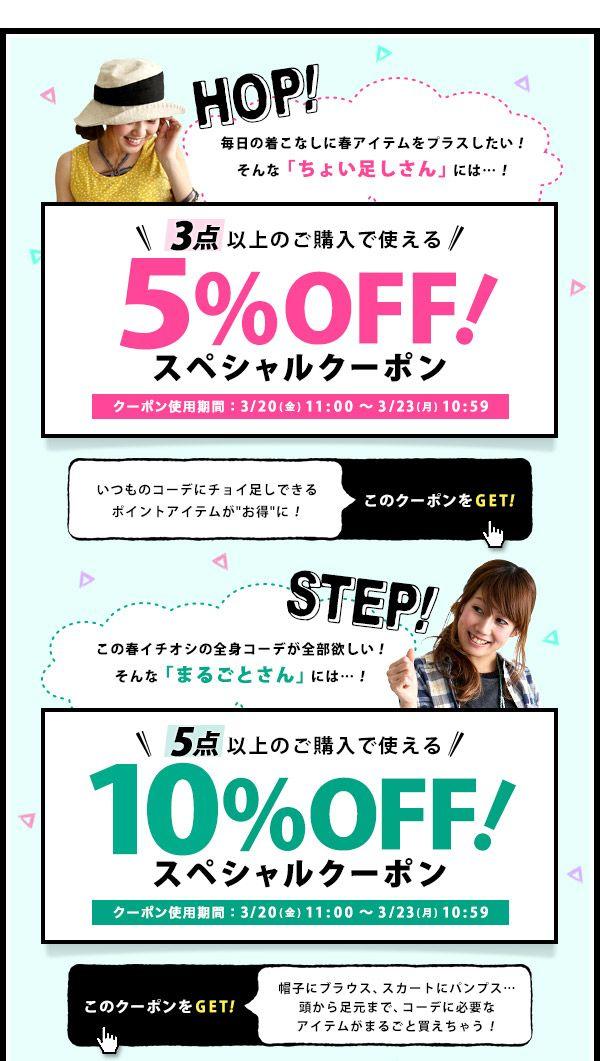*ホップステップジャンプクーポン soulberry - 通販 - Yahoo!ショッピング