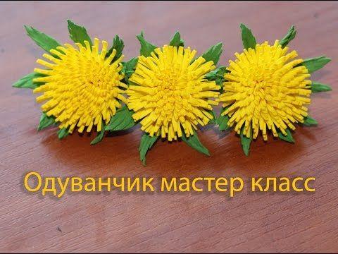 Одуванчик из фоамирана мастер класс   How to make Foam Flower dandelion - YouTube