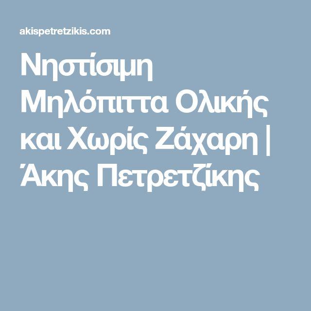 Νηστίσιμη Μηλόπιττα Ολικής και Χωρίς Ζάχαρη | Άκης Πετρετζίκης