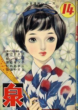 Classic Shoujo