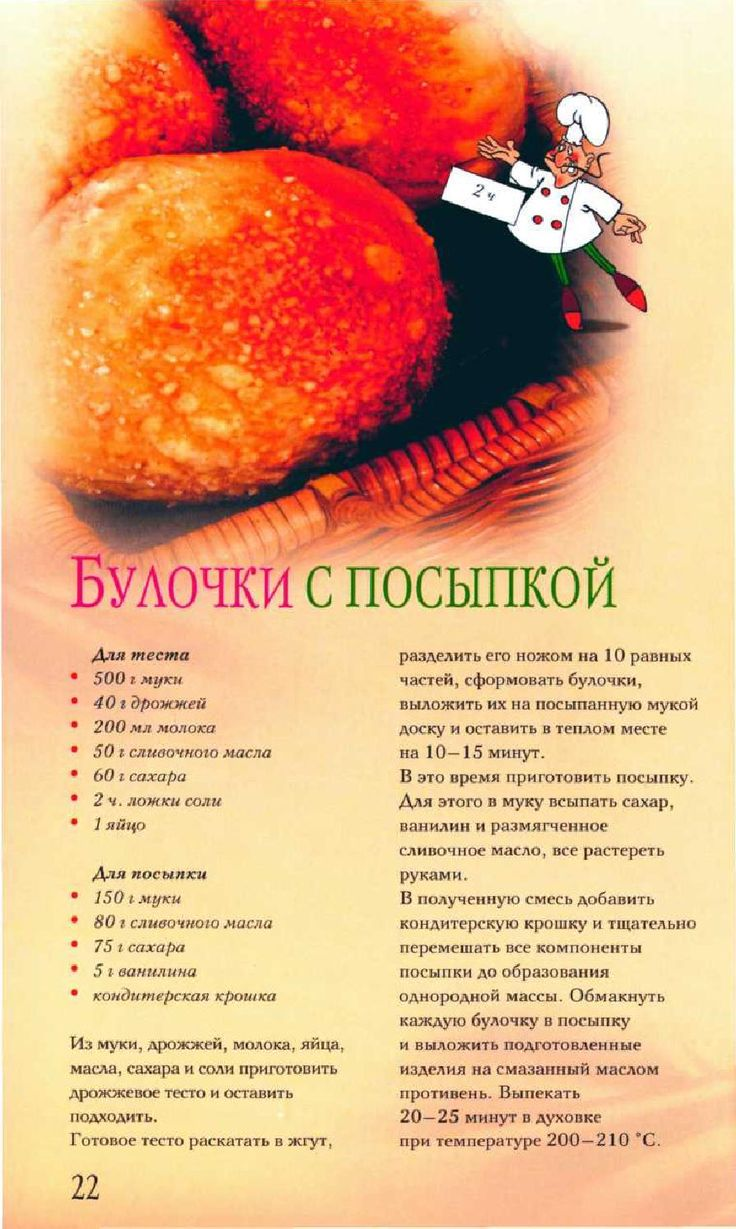 Пироги и печенье для ваших гостей
