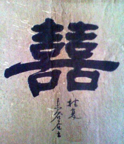 LETRA CHINA DOBLE ALEGRIA.  Más información en http://areladeco.com