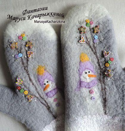 Купить или заказать Варежки снеговички в интернет-магазине на Ярмарке Мастеров. Варежки выполнены в технике мокрое валяние На среднюю женскую руку Украшены бусинами и пуговками ручной…
