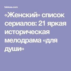 «Женский» список сериалов: 21 яркая историческая мелодрама «для души»
