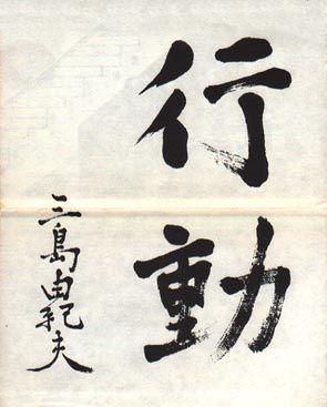 """""""Action""""   written by Yukio Mishima (Japanese author)"""