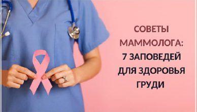 Советы маммолога: 7 заповедей для здоровья груди