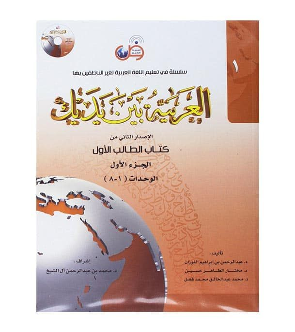 Pin On Learn Arabic