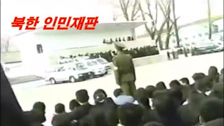 북한 인민재판 이사람들 살아있을까?  North Korean People's Court