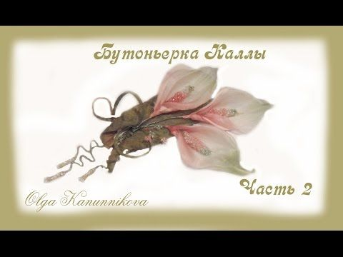 Каллы из шелка. Часть 1. Ольга Канунникова - YouTube