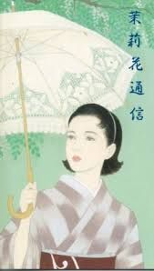 Image result for 新大和絵の世界展