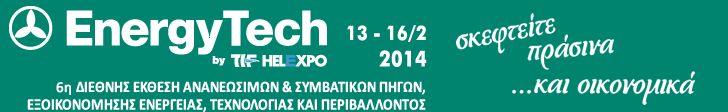 http://www.greekinnovation.eu/2013/12/energytech-2014.html