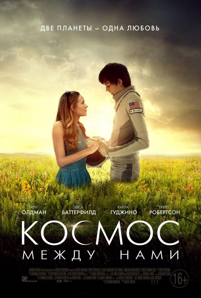 http://kinofrukt.club/fantastika/1018-kosmos-mezhdu-nami-film-02-05-2017.html