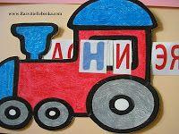 РАЗВИТИЕ РЕБЕНКА: Как научить ребенка читать по слогам? Игра для распечатки