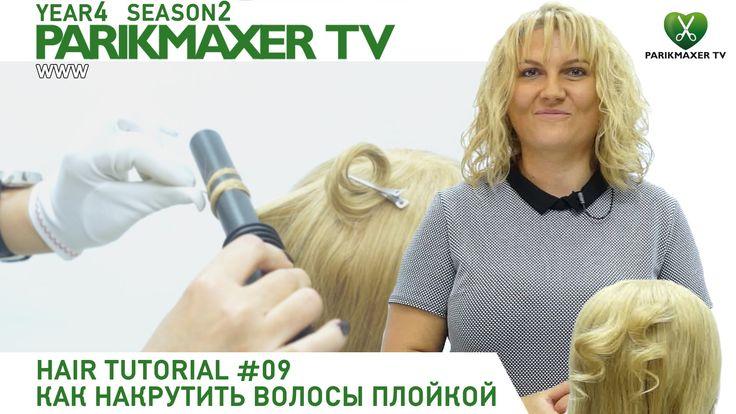 КАК НАКРУТИТЬ ВОЛОСЫ ПЛОЙКОЙ. парикмахер тв parikmaxer.tv