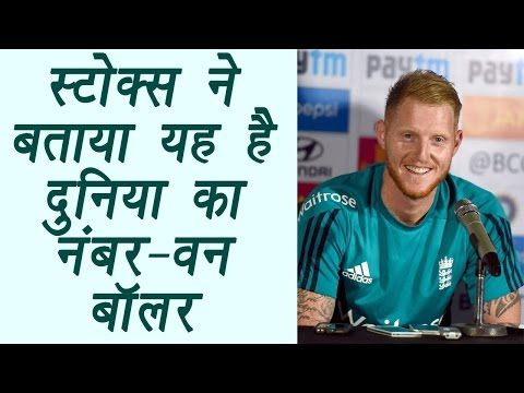 Ben stokes says this Indian is number one bowler in World | वनइंडिया हिंदी - (More info on: https://1-W-W.COM/Bowling/ben-stokes-says-this-indian-is-number-one-bowler-in-world-%e0%a4%b5%e0%a4%a8%e0%a4%87%e0%a4%82%e0%a4%a1%e0%a4%bf%e0%a4%af%e0%a4%be-%e0%a4%b9%e0%a4%bf%e0%a4%82%e0%a4%a6%e0%a5%80/)