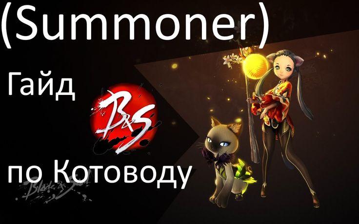Blade and Soul   Гайд по Котоводу Summoner