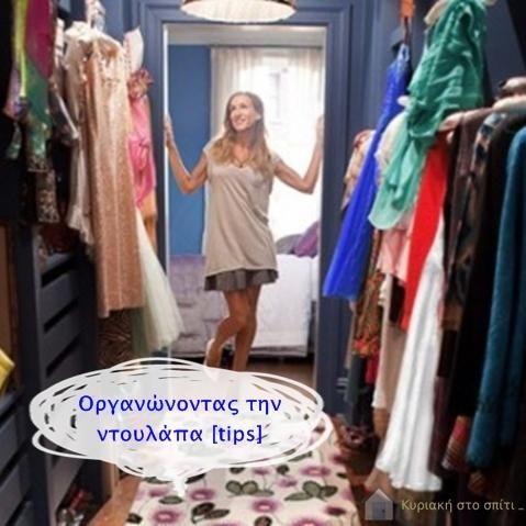 Κυριακή στο σπίτι... : Οργανώνοντας την ντουλάπα [tips] Organizing the Closet [tips]
