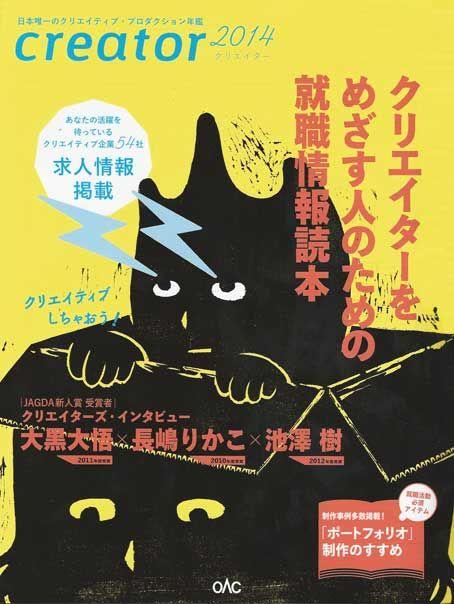 Japanese Magazine Cover: Creator. Okawara Kenta. 2012 - Gurafiku: Japanese Graphic Design
