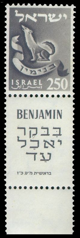 Stamp of Israel - Tribes - 250mil - Tribus de Israel - Wikipedia, la enciclopedia libre