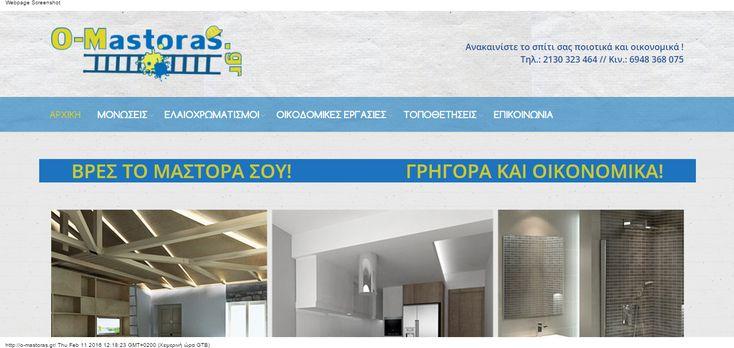 κατασκευή ιστοσελίδας Ο Μάστορας για όλες τις δουλειές