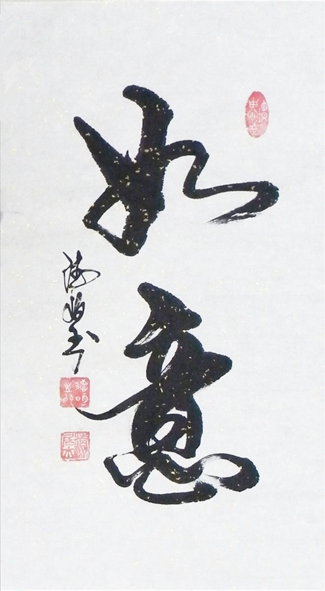 As One Wishes (Chinese Calligraphy)