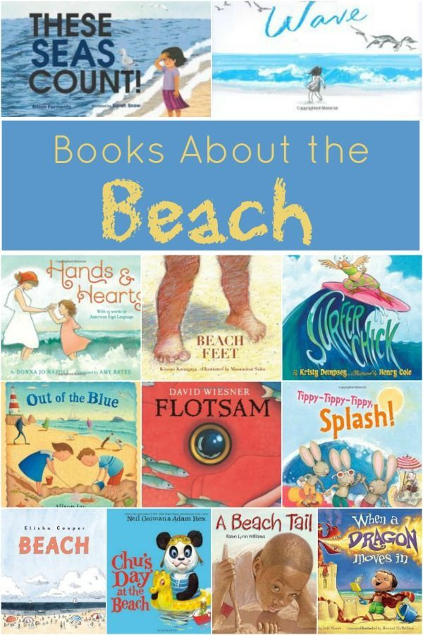 Children's Picture Books About the Beach-fun books to read in the summer with preschoolers