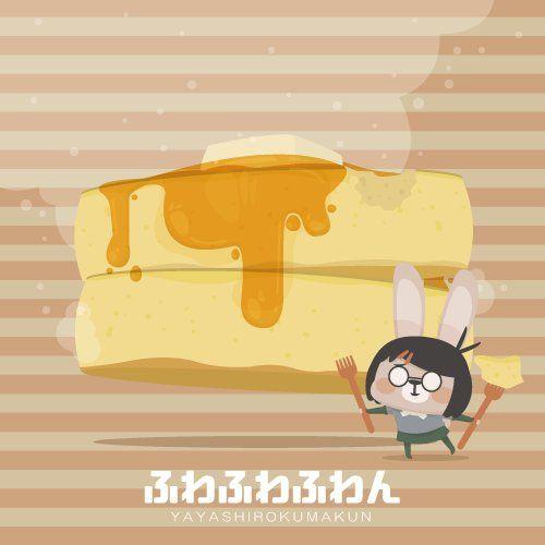 #イラスト #ややしろくまくん #かわいい #ホットケーキ #スイーツ部 #illustgram #illustrator #hotcake #pancakes #dessert #sweets #fluffy #hot #warm #kawaii #character