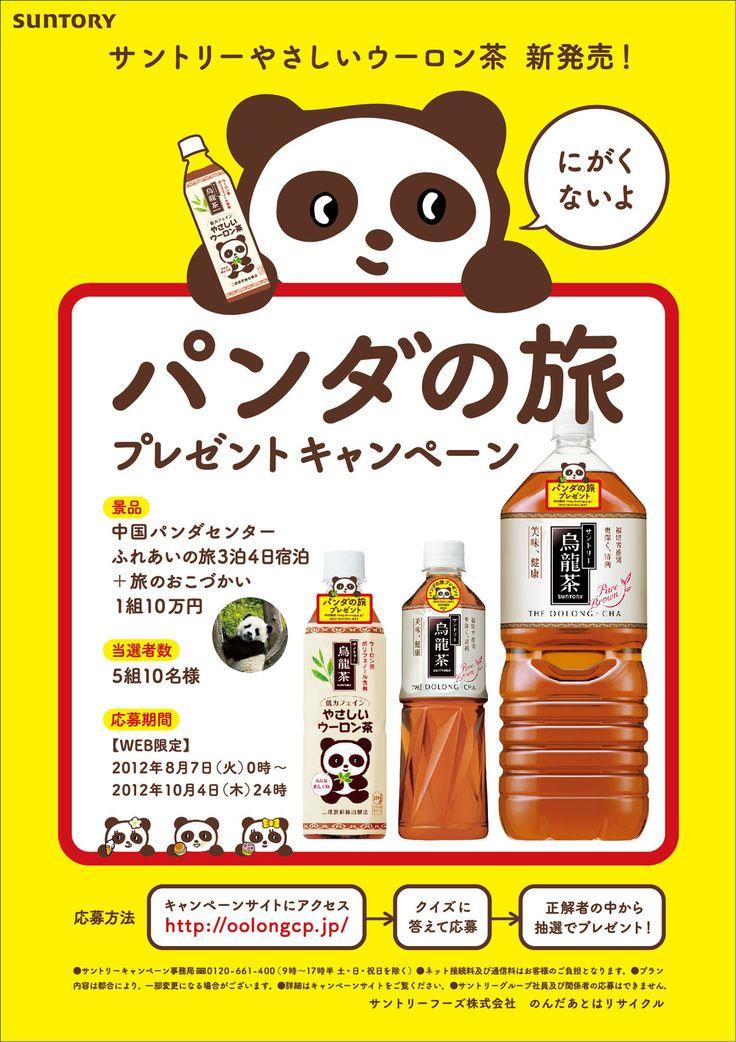 サントリー やさしいウーロン茶「パンダの旅プレゼント」キャンペーン実施 http://www.suntory.co.jp/news/2012/11490.html ポスターとして使用したものと思われます。