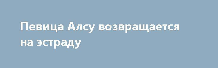 Певица Алсу возвращается на эстраду http://oane.ws/2017/06/10/pevica-alsu-vozvraschaetsya-na-estradu.html  В августе прошлого года российская исполнительница Алсу стала многодетной мамой, родив сына Рафаэля, и сейчас находится в декретном отпуске. Во время видео поздравления «Премии МУЗ-ТВ» с юбилеем Алсу заявила, что уже в следующем году посетит церемонию, так как готовится вернуться на эстраду.